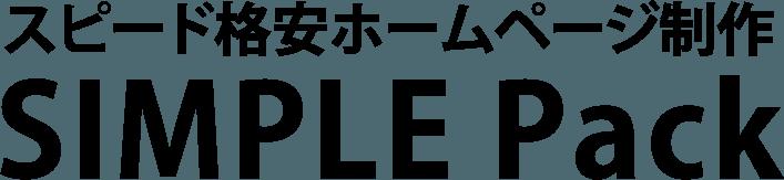 SPEED 格安ホームページ制作 SIMPLE Pack