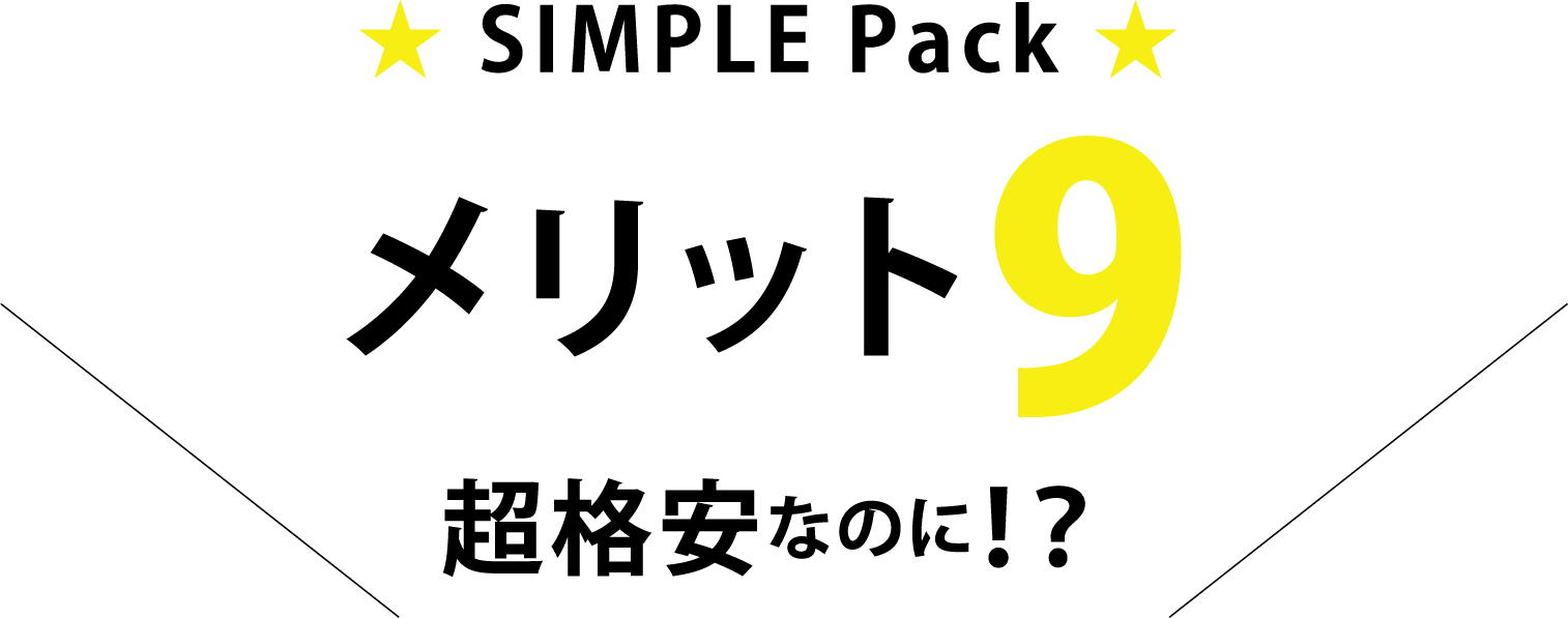 ★ SIMPLE Pack ★メリット9